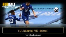 ไฮไลท์ฟุตบอล llมulชสlตaร์ ciตี้ vs lชazee