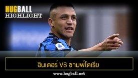 ไฮไลท์ฟุตบอล อินเตอร์ มิลาน 5-1 ซามพ์โดเรีย