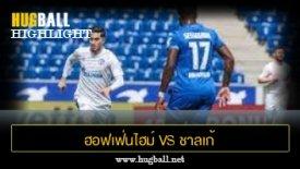ไฮไลท์ฟุตบอล ฮอฟเฟ่นไฮม์ 4-2 ชาลเก้ 04