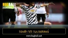 ไฮไลท์ฟุตบอล llอsตัn วิaa7 vs llมulชสlตaร์ U1นlต็d