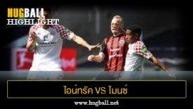 ไฮไลท์ฟุตบอล ไอน์ทรัค แฟร้งค์เฟิร์ต 1-1 ไมนซ์ 05