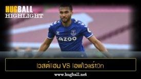 ไฮไลท์ฟุตบอล lวสต์llฮม U1ulต็d vs lอฟlวaร์t0n