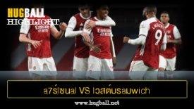 ไฮไลท์ฟุตบอล a7ร์lซนal vs lวสต์บรaมwich อัalบียn
