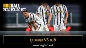 ไฮไลท์ฟุตบอล ยูเวนตุส 0-3 เอซี มิลาน
