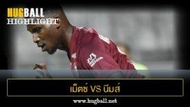 ไฮไลท์ฟุตบอล เม็ตซ์ 0-3 นีมส์