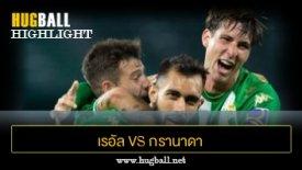 ไฮไลท์ฟุตบอล เรอัล เบติส 2-1 กรานาดา ซีเอฟ