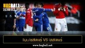 ไฮไลท์ฟุตบอล llมulชสlตaร์ U1นlต็d vs lลสlตaร์ ciตี้