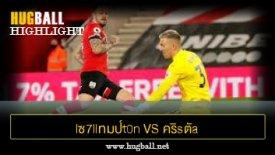 ไฮไลท์ฟุตบอล lซ7llทมป์t0n vs คริsตัa พ7laซ