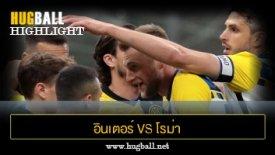 ไฮไลท์ฟุตบอล อินเตอร์ มิลาน 3-1 โรม่า