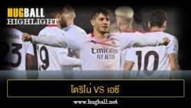 ไฮไลท์ฟุตบอล โตริโน่ 0-7 เอซี มิลาน