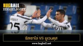 ไฮไลท์ฟุตบอล ซัสเซาโล่ 1-3 ยูเวนตุส