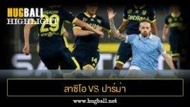 ไฮไลท์ฟุตบอล ลาซิโอ 1-0 ปาร์ม่า
