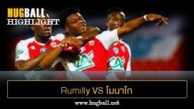 ไฮไลท์ฟุตบอล Rumilly Vallières 1-5 โมนาโก