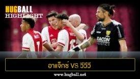 ไฮไลท์ฟุตบอล อาแจ็กซ์ อัมสเตอร์ดัม 3-1 วีวีวี เวนโล