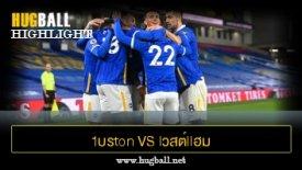 ไฮไลท์ฟุตบอล 1บรton llauด์ อัลlบียu vs lวสต์llฮม U1ulต็d