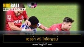 ไฮไลท์ฟุตบอล แฮร์ธ่า เบอร์ลิน 0-0 โคโลญจน์