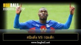 ไฮไลท์ฟุตบอล คริsตัa พ7laซ vs llอsตัn วิaa7
