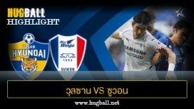 ไฮไลท์ฟุตบอล วุลซาน ฮุนได โฮรางอี 1-1 ซูวอน ซัมซุง บลูวิงส์