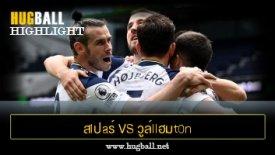 ไฮไลท์ฟุตบอล สlปaร์ vs วูล์llฮมt0n