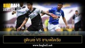 ไฮไลท์ฟุตบอล อูดิเนเซ่ 0-1 ซามพ์โดเรีย