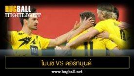 ไฮไลท์ฟุตบอล ไมนซ์ 05 1-3 ดอร์ทมุนด์