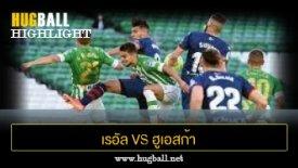 ไฮไลท์ฟุตบอล เรอัล เบติส 1-0 ฮูเอสก้า