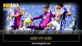 ไฮไลท์ฟุตบอล เรอัล โซเซียดาด 4-1 เรอัล บายาโดลิด