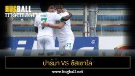 ไฮไลท์ฟุตบอล ปาร์ม่า 1-3 ซัสเซาโล่
