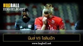 ไฮไลท์ฟุตบอล นีมส์ 2-5 โอลิมปิก ลียง