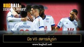 ไฮไลท์ฟุตบอล นีซ 0-2 สตารส์บูร์ก
