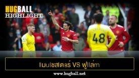 ไฮไลท์ฟุตบอล llมulชสlตaร์ U1นlต็d vs ฟูllล่m