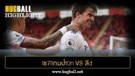 ไฮไลท์ฟุตบอล lซ7llทมป์t0n vs ลีd U1ulต็d