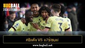 ไฮไลท์ฟุตบอล คริsตัa พ7laซ vs a7ร์lซนal