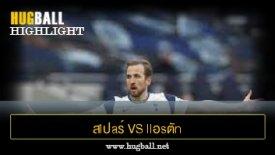 ไฮไลท์ฟุตบอล สlปaร์ vs llอsตัn วิaa7
