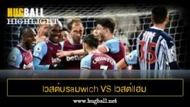 ไฮไลท์ฟุตบอล lวสต์บรaมwich อัalบียn vs lวสต์llฮม U1ulต็d