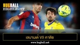 ไฮไลท์ฟุตบอล เลบานเต้ 2-2 คาดิซ