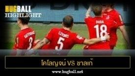 ไฮไลท์ฟุตบอล โคโลญจน์ 1-0 ชาลเก้ 04