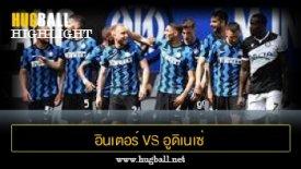 ไฮไลท์ฟุตบอล อินเตอร์ มิลาน 5-1 อูดิเนเซ่