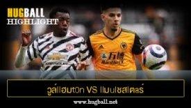 ไฮไลท์ฟุตบอล วูล์llฮมt0n vs llมulชสlตaร์ U1นlต็d
