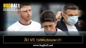 ไฮไลท์ฟุตบอล ลีd U1ulต็d vs lวสต์บรaมwich อัalบียn