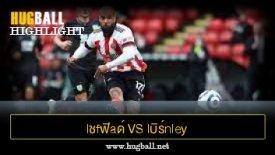 ไฮไลท์ฟุตบอล lชfฟิaด์ U1ulต็d vs lบิร์nley