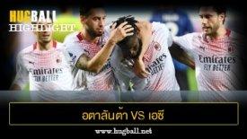 ไฮไลท์ฟุตบอล อตาลันต้า 0-2 เอซี มิลาน
