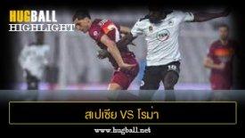 ไฮไลท์ฟุตบอล สเปเซีย 2-2 โรม่า