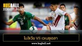 ไฮไลท์ฟุตบอล โบลิเวีย 3-1 เวเนซุเอลา