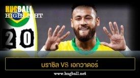 ไฮไลท์ฟุตบอล บราซิล 2-0 เอกวาดอร์