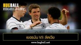 ไฮไลท์ฟุตบอล เยอรมัน 7-1 ลัตเวีย