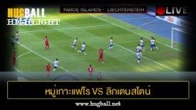 ไฮไลท์ฟุตบอล หมู่เกาะแฟโร 5-1 ลิกเตนสไตน์