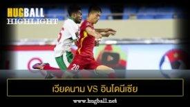 ไฮไลท์ฟุตบอล เวียดนาม 4-0 อินโดนีเซีย