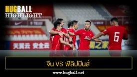 ไฮไลท์ฟุตบอล จีน 2-0 ฟิลิปปินส์