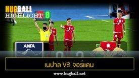 ไฮไลท์ฟุตบอล เนปาล 0-3 จอร์แดน